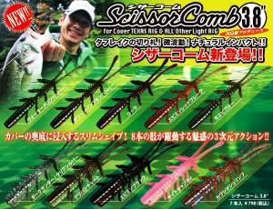 Jackall Scissor Comb Farben