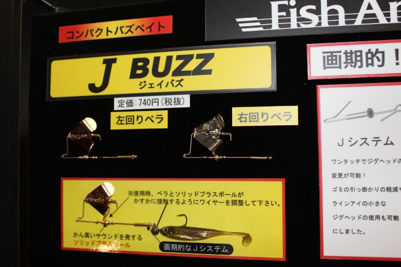 Fish Arrow J Buzz