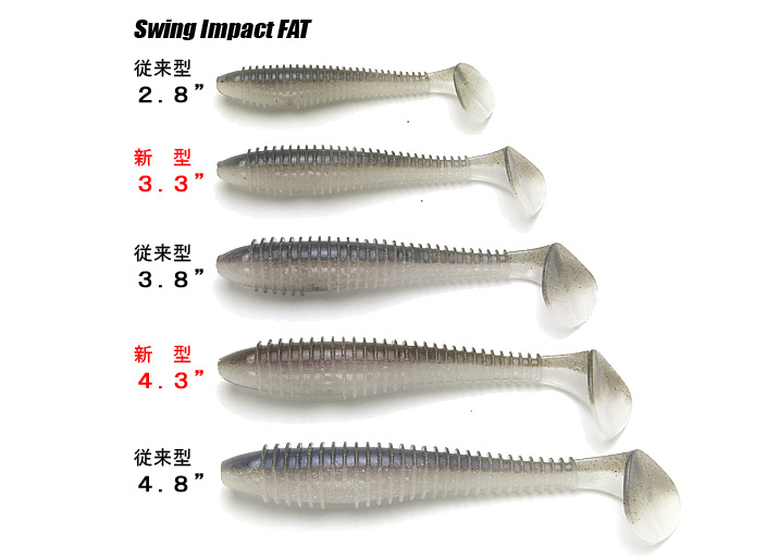 Keitech Fat Swing Impact ab 2014 in 3,3 und 4,3 Inch