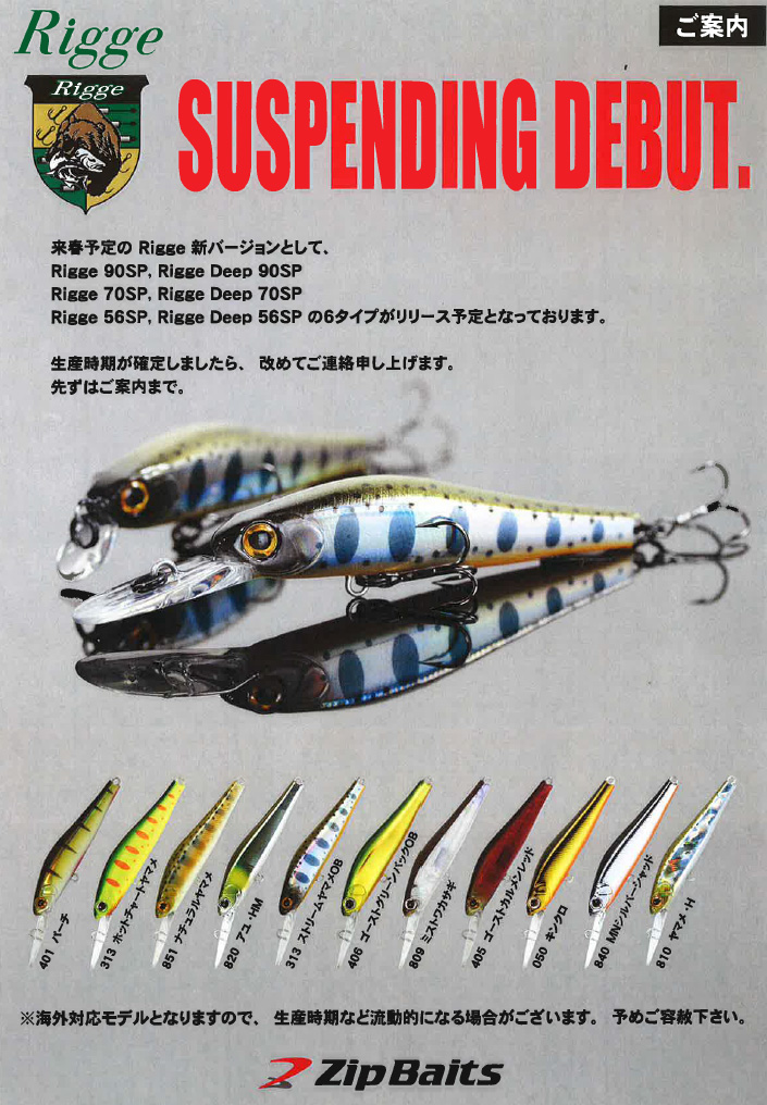 http://havelritter.de/wp-content/uploads/2013/11/zipbaits-rigge-sp-suspender-wobbler-von-zipbaits-japan.jpg