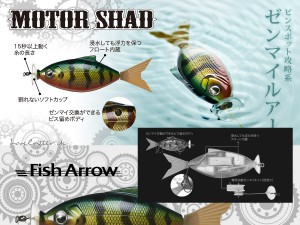 Fish Arrow Motor Shad – Der Aufziehwobbler