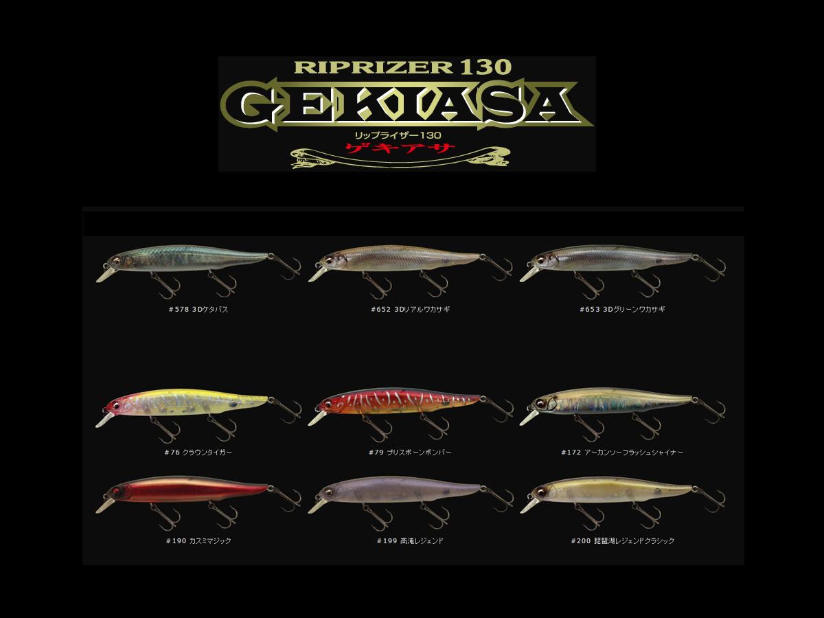 Imakatsu Riprizer 130 Gekiasa Floating Minnow
