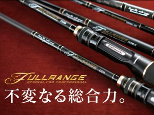 Tailwalk FullRange Ruten im Überblick