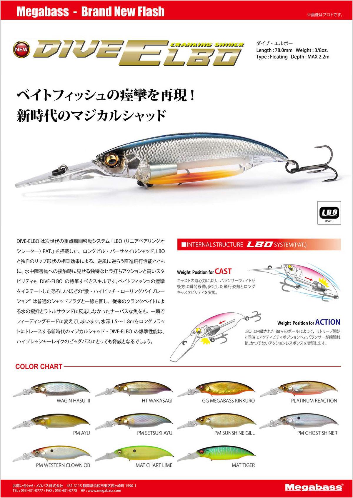 Farben und technische Details zum Megabass Dive Elbo