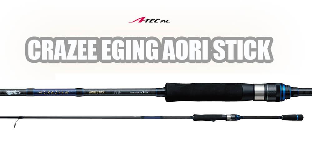 A-TEC Crazee EGING Aori Stick Rutenserie